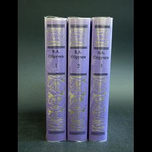 Обручев Владимир - В.А. Обручев Сочинения в 3 томах (комплект из 3 книг)