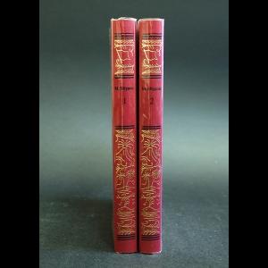 Мёрдок М.С. - Марсианские войны. Трилогия (комплект из 2 книг)