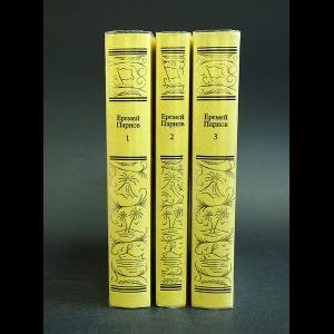 Парнов Еремей - Еремей Парнов Собрание сочинений в 3 томах (комплект)