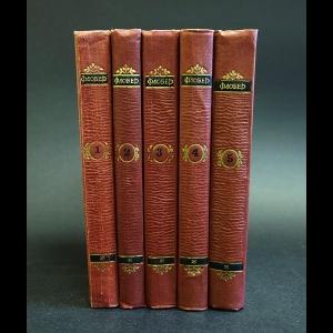 Флобер Гюстав - Гюстав Флобер Собрание сочинений в 5 томах (комплект из 5 книг)