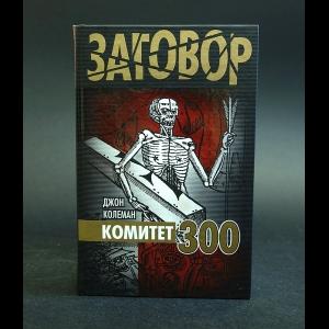 Колеман Джон - Комитет 300