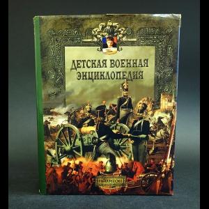 Авторский коллектив - Детская военная энциклопедия. От мушкета до ракеты