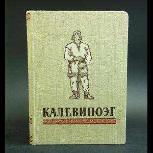 Авторский коллектив - Калевипоэг