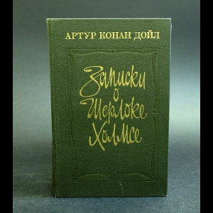 Конан Дойль Артур - Записки о Шерлоке Холмсе