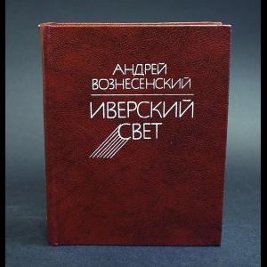 Вознесенский Андрей - Иверский свет
