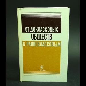 Авторский коллектив - От доклассовых обществ к раннеклассовым