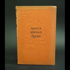Марко Поло - Книга Марко Поло