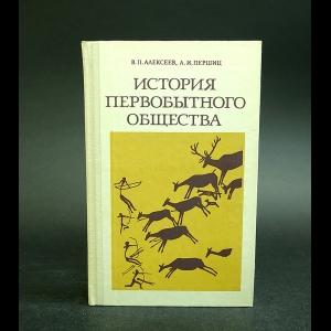 Алексеев В.П., Першиц А.И. - История первобытного общества