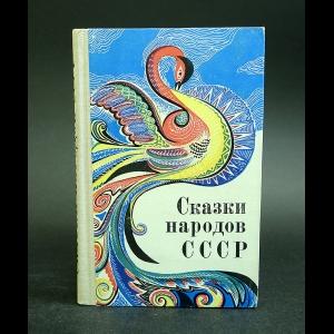 Авторский коллектив - Сказки народов СССР