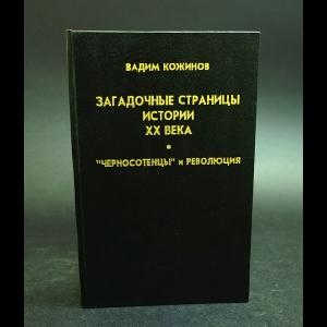 Кожинов Вадим - Загадочные страницы истории XX века. Черносотенцы и революция