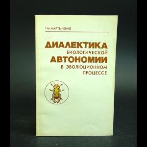 Мартыненко Г.М. - Диалектика биологической автономии в эволюционном процессе
