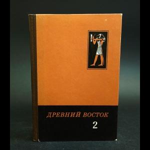 Авторский коллектив - Древний Восток. Сборник 2