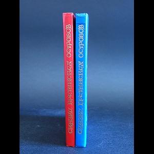 Авторский коллектив - Сказки Британских островов. В двух томах (комплект из 2 книг)