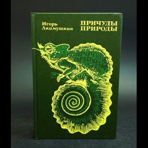 Акимушкин Игорь - Причуды природы