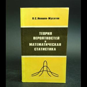 Ивашев-Мусатов О.С. - Теория вероятностей и математическая статистика