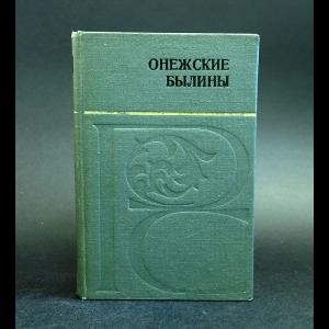Авторский коллектив - Онежские былины