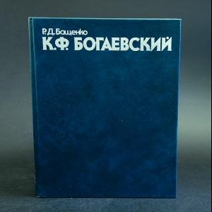 Бащенко Р.Д. - К.Ф. Богаевский
