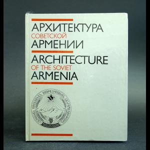 Григорян Арцвин, Товмасян Мартин  -  Архитектура Советской Армении / Architecture of the Soviet Armenia