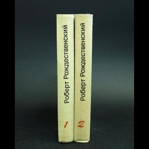 Рождественский Роберт - Роберт Рождественский Избранные произведения в 2 томах (комплект из 2 книг)