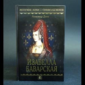 Дюма Александр - Изабелла Баварская
