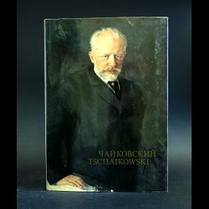 Авторский коллектив - Чайковский / Tschaikowski
