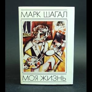 Шагал Марк - Марк Шагал Моя жизнь