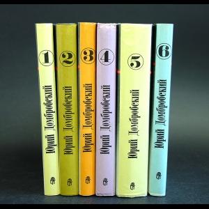 Домбровский Юрий - Юрий Домбровский Собрание сочинений в 6 томах (комплект из 6 книг)