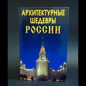 Титкова Татьяна, Антонова Людмила  - Архитектурные шедевры России