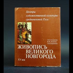 Смирнова Э.С., Лаурина В.К., Гордиенко Э.А. - Живопись Великого Новгорода XV век
