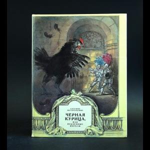 Погорельский Антоний - Черная курица, или Подземные жители