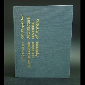 Халпахчьян О.Х. - Архитектурные ансамбли Армении / Architectural Ensembles of Armenia