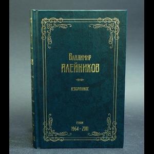 Алейников Владимир - Владимир Алейников. Избранное. Стихи. 1964-2011