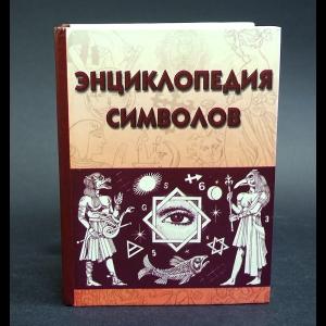 Авторский коллектив - Энциклопедия символов