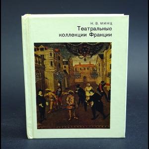 Минц Н.В. - Театральные коллекции Франции