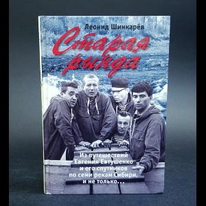 Шинкарев Леонид - Старая рында