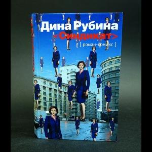 Рубина Дина - Синдикат