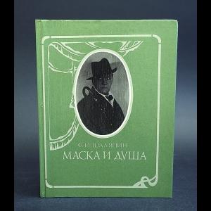 Шаляпин Ф.И. - Маска и душа. Мои сорок лет на театрах