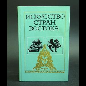 Авторский коллектив - Искусство стран Востока