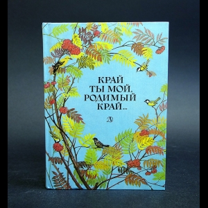 Авторский коллектив - Край ты мой, родимый край… Стихи русских поэтов XIX века