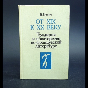 Песис Б. - От XIX к XX веку. Традиция и новаторство во французской литературе