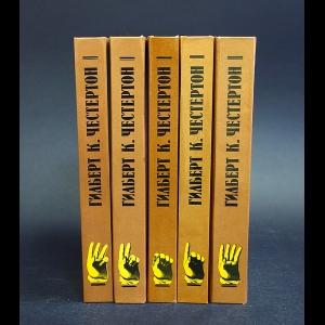 Честертон Гилберт К. - Гилберт К. Честертон. Избранные произведения в 5 томах (комплект из 5 книг)