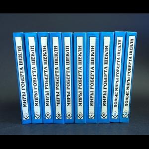 Шекли Роберт - Миры Роберта Шекли (комплект из 10 книг)