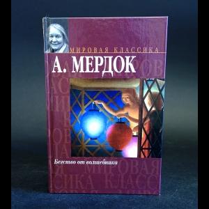 Мердок Айрис - Бегство от волшебника