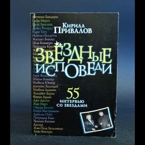 Привалов Кирилл - Звездные исповеди. 55 интервью со звездами