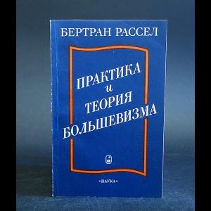 Рассел Бертран - Практика и теория большевизма