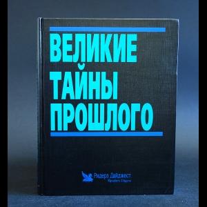 Авторский коллектив - Великие тайны прошлого