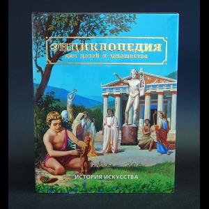 Авторский коллектив - Энциклопедия для детей и юношетсва. История искусства