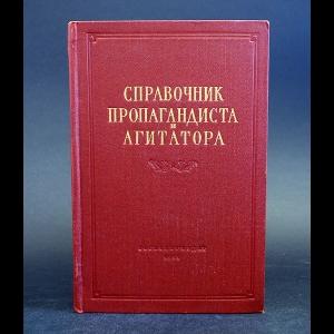 Авторский коллектив - Справочник пропагандиста и агитатора