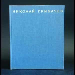 Грибачев Николай - И ветер с четырех сторон
