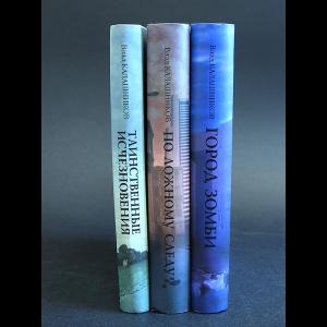 Калашников Влад - Клара, Дора. Бешеные бабки. Город Зомби. Таинственные исчезновения. По ложному следу (комплект из 3 книг)